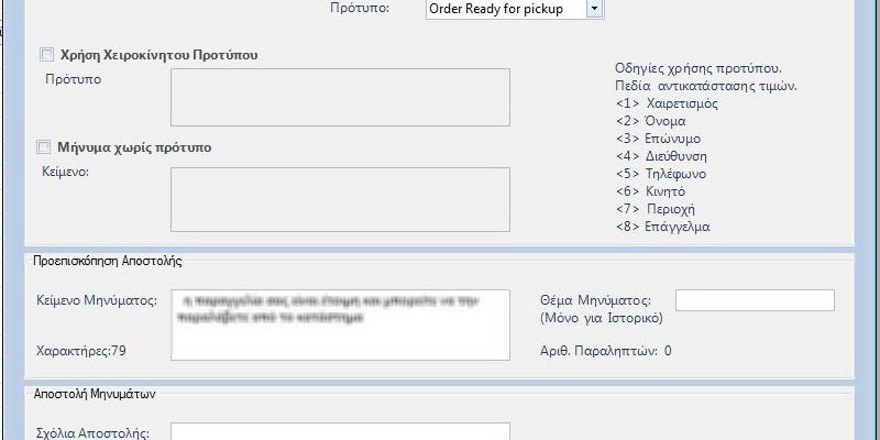 SMS2Category